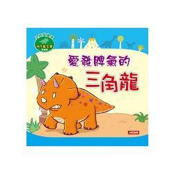 愛發脾氣的三角龍(附CD)(珍藏版)-小恐龍繪本