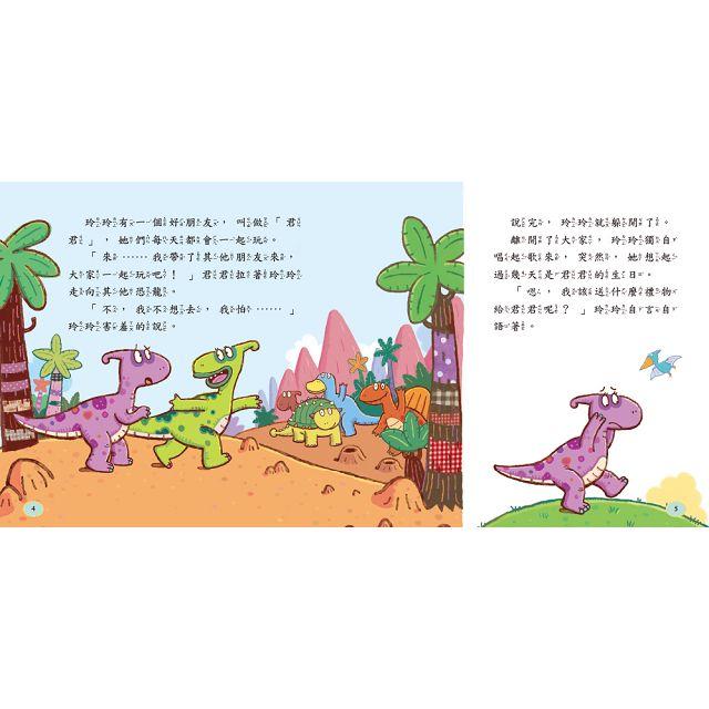 害羞的副龍櫛龍(附CD)(珍藏版)-小恐龍繪本