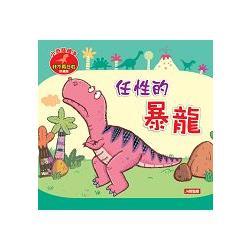 任性的暴龍(珍藏版)(附CD)