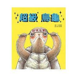 超級烏龜(另開視窗)