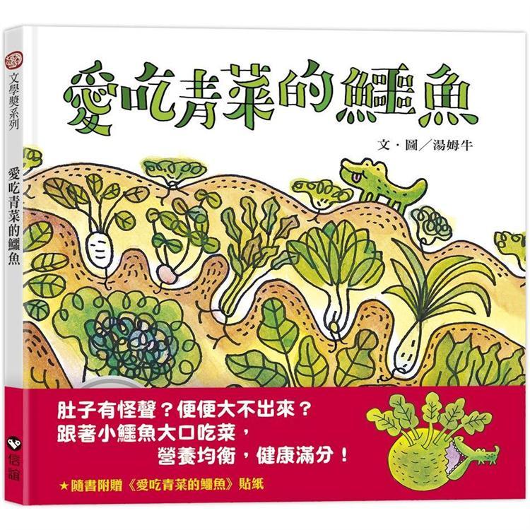 愛吃青菜的鱷魚 (新版)