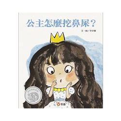 公主怎麼挖鼻屎?