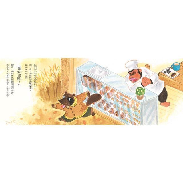 大猩猩的麵包店(二版)