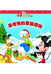 米奇妙妙屋:唐老鴨的耶誕禮物(中英雙語CD)