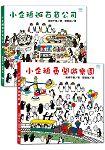 找找小企鵝系列套書(小企鵝逛百貨公司+小企鵝勇闖遊樂園,共2冊)