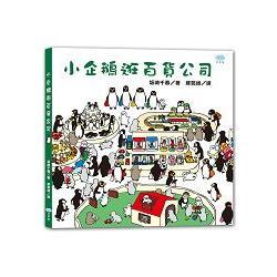 小企鵝逛百貨公司