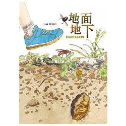 地面地下:四季昆蟲微觀圖記(另開視窗)