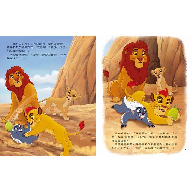 小獅王守護隊