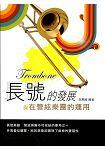 長號的發展與在管絃樂團的運用