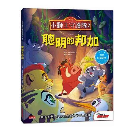 小獅王守護隊2:聰明的邦加