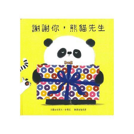 謝謝你,熊貓先生