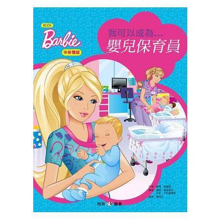 芭比:我可以成為嬰兒保育員