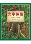 大木棉樹:亞馬遜雨林的故事(新版)