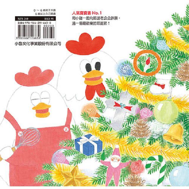 小雞過耶誕節(二版)
