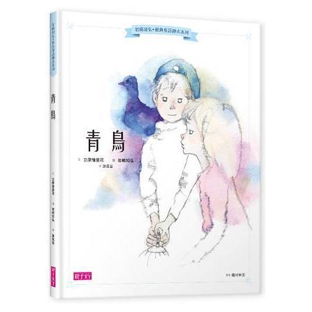 岩崎知弘經典童話繪本系列:青鳥