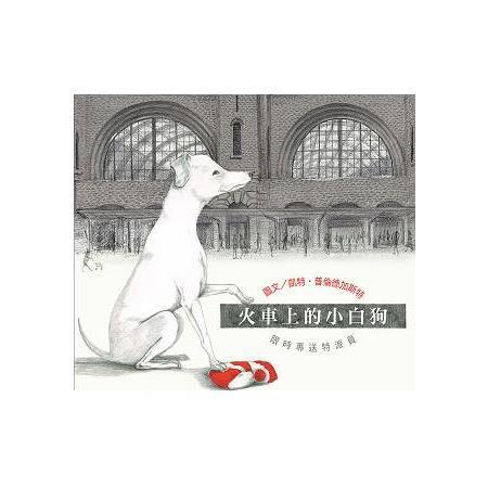 無字想像繪本2:火車上的小白狗
