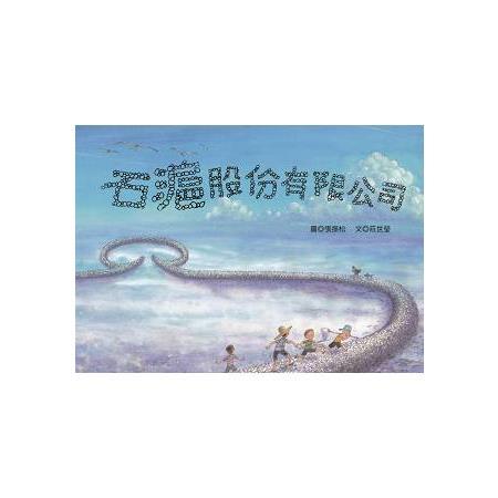 石滬股份有限公司 /