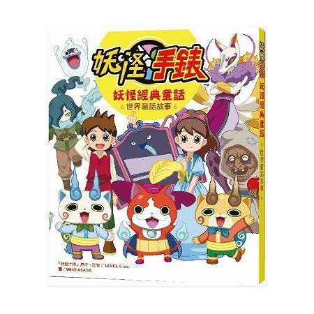 妖怪手錶-妖怪經典童話:世界童話故事