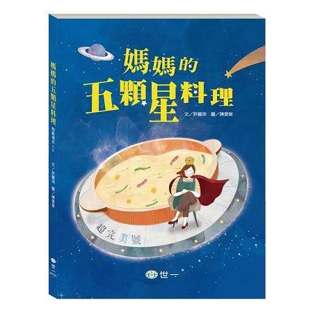 媽媽的五顆星料理:附劇場版CD
