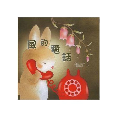 風的電話(另開視窗)