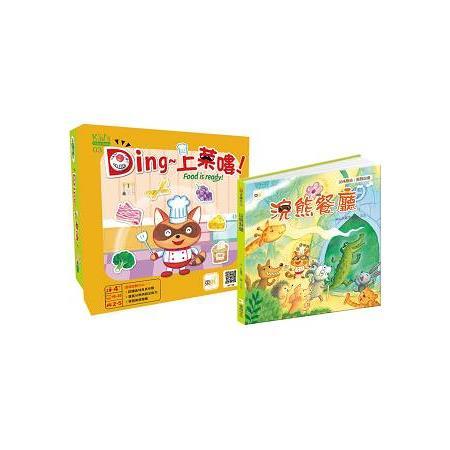 【幼兒桌遊+繪本】Ding~上菜嘍+浣熊餐廳