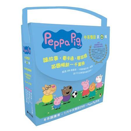 Peppa Pig粉紅豬小妹.第4輯(獨家Peppa Pig印花色紙+四冊中英雙語套書+中英雙語DVD)