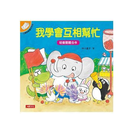 小象帕歐繪本:我學會互相幫忙