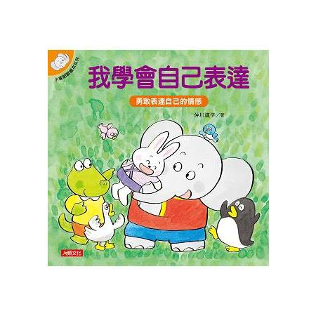 小象帕歐繪本:我學會自己表達