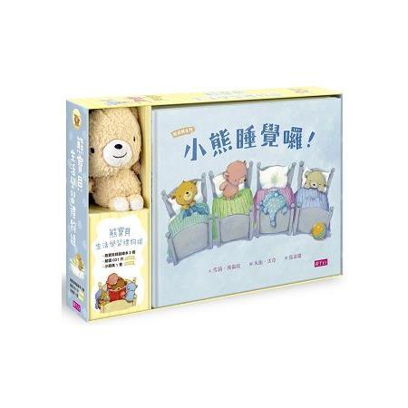 熊寶貝生活學習禮物組(3書+1CD+1偶)