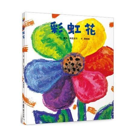 彩虹花(二版)