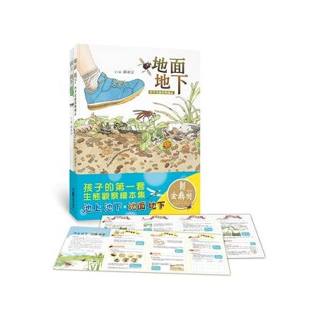 孩子的第一套生態觀察繪本集—《池上 池下》、《地面 地下》