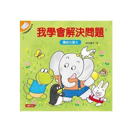 小象帕歐繪本:我學會解決問題