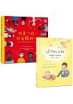 幸佳慧帶孩子認識「人權」繪本(兩冊套書 ):《透明的小孩》+《我是小孩,我有權利》