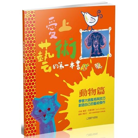 愛上藝術的第一本書:動物篇