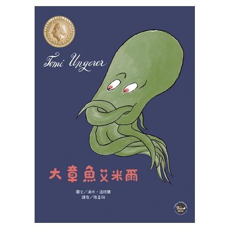 國際安徒生大獎6:大章魚艾米爾
