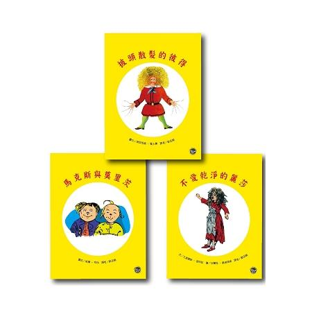 德國經典黃金三書套書