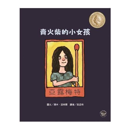 國際安徒生大獎7:賣火柴的小女孩