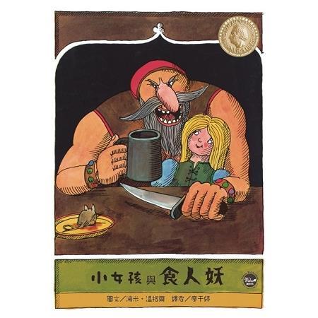 國際安徒生大獎8:小女孩與食人妖