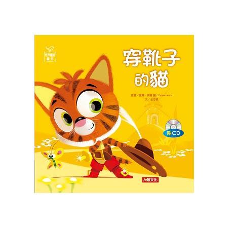 世界童話繪本:穿靴子的貓(附CD)