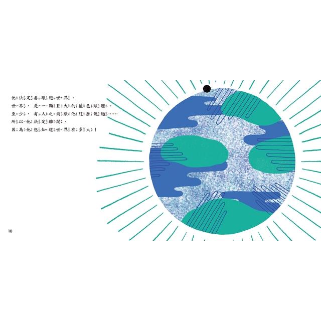 圓滾滾去旅行(品格教育繪本:勇於改變/探索世界)