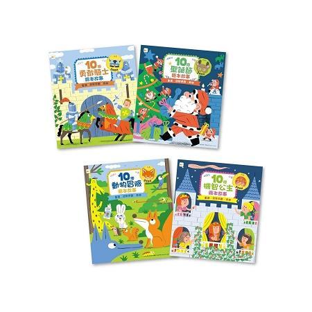 10個繪本故事系列套書 (4冊入)
