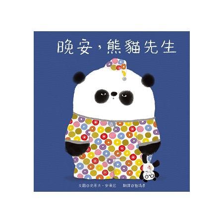 晚安,熊貓先生