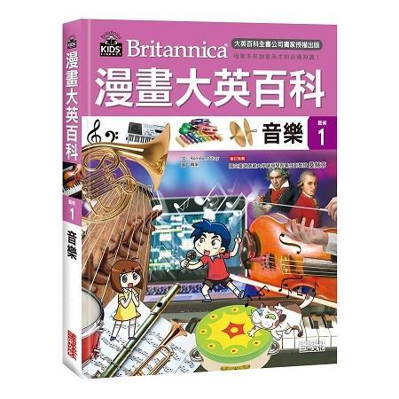 漫畫大英百科【藝術1】音樂