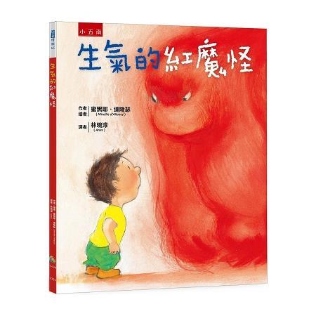 生氣的紅魔怪-協助孩子學習情緒管理,不再是壞脾氣的小霸王!?