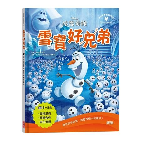 雪寶好兄弟:迪士尼冰雪奇緣情緒教育繪本