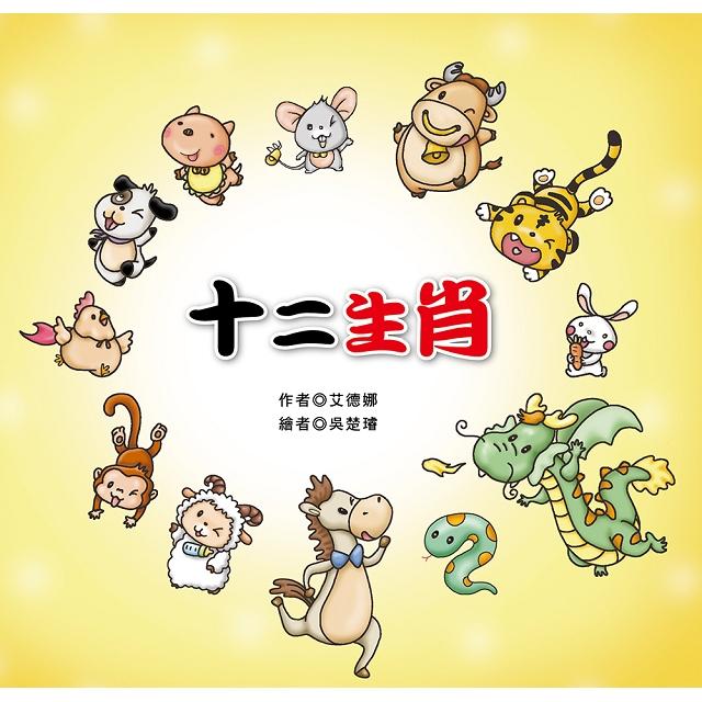 節日繪本:十二生肖(認識中國生肖最豐富的繪本)