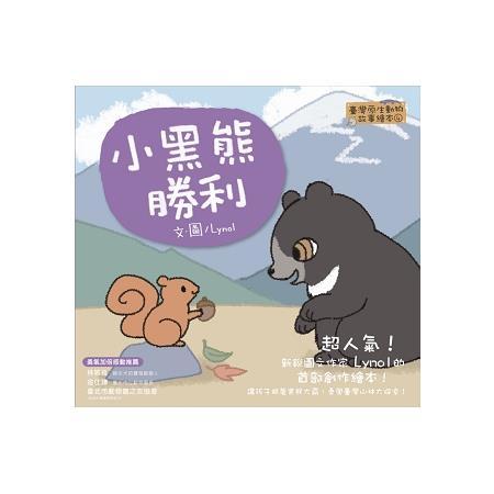 小黑熊勝利【臺灣原生動物故事繪本4】