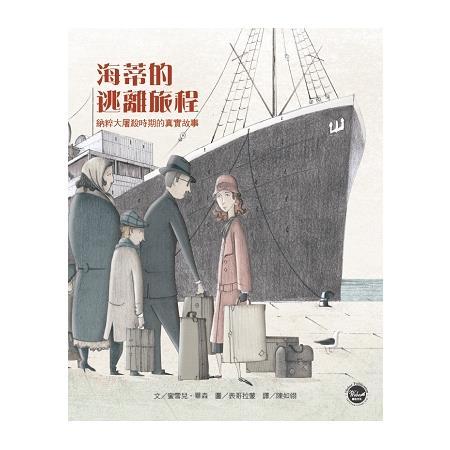歷史現場繪本2:海蒂的逃離旅程