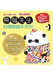 熊貓先生好禮貌繪本系列(全套共4冊)