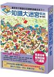 知識大迷宮系列套書第10~12冊(附贈書盒)